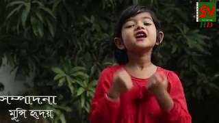 Aam Pata Jora Jora। আম পাতা জোড়া জোড়া কবিতা ছড়া আবৃত্তি। Recitation। SV CHANNEL
