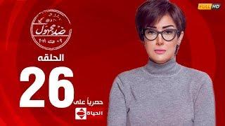 مسلسل ضد مجهول بطولة غادة عبد الرازق – الحلقة السادسة والعشرون 26 | (Ded Maghool (EP26