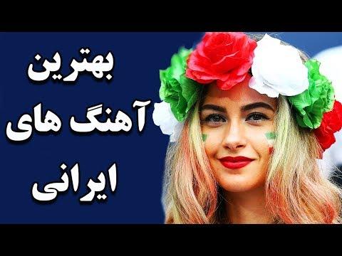 Xxx Mp4 Best Persian Music 2018 Ahang Jadid Irani Shad Va Asheghaneh آهنگ جدید ایرانی 3gp Sex