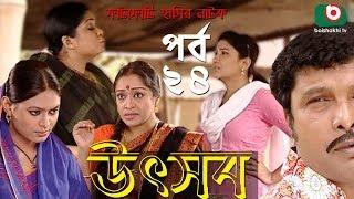 Bangla Natok | Utshob | Ep - 24 | Rahmat Ali, Intekhab Dinar, Chitralekha Guha, Tania, Dipa.