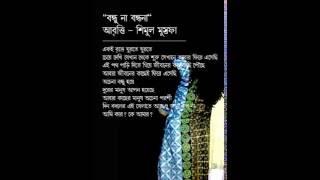Shomoy Pele Khobor Niyo - বন্ধু না বন্ধনা - আবৃত্তি: শিমুল মুস্তাফা
