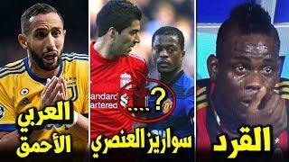 أشهر 10 مواقف عنصرية مؤلمة ● أبكت اللاعبين وأجبرتهم على مغادرة الملعب..!!