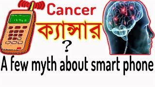 মোবাইল ক্যান্সার ? Few Myth about smart phone Bangla