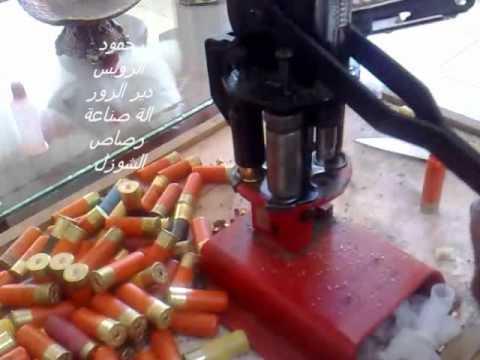 الة صناعة رصاص الشوزل