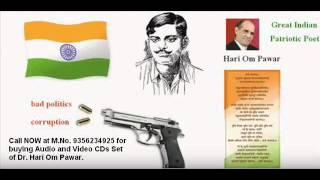 Azad Patriotic Poem of Dr.  Hari Om Pawar