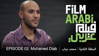 فيلم عربي الحلقة 02 : كيف يمكنكم الخروج بفكرة مبتكرة؟