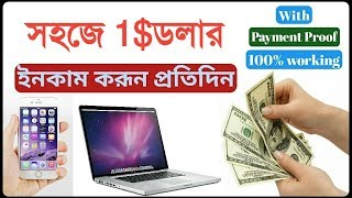 How to earn daily 5$ dollar with payza payment proof    Ojooo Bangla Tutorial