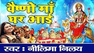 Navratre Special Bhajan // Vaishno Maa Ghar Aai // Tanushree Hits Song // Neelima Nilay