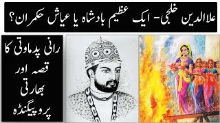 Real Life Story and History Of Alauddin Khalji and Padmmavati | Urdu / HIndi