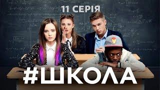 Школа. 11 серія