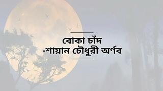 Boka Chad by Arnob | Bangla Lyrics | Arnob Songs | ICE CREAM Movie | অর্ণব | বোকা চাঁদ | বাংলা গান |
