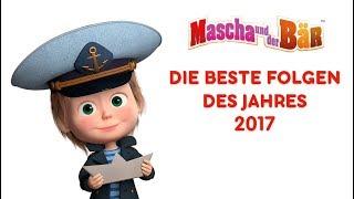 Mascha und der Bär  - Die beste Folgen des Jahres 2017 🎬