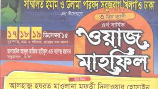 Bangla Waz-2015 by Mawlona Mufti Delwar Hossain (18/12/ 2015)