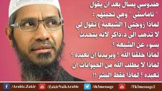 ما رأيك في الشيعة ؟ د ذاكر نايك Dr Zakir Naik