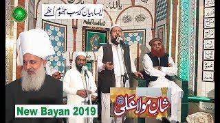 Wiladat-E-Mola Ali Pak 💓 13 Rajab 🌹 Ya Ali 🌹 Complate Mahfil 2019 🌹 Mufti Iqbal Chisti at Lahore