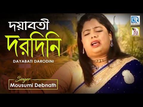 Xxx Mp4 মাকে ভালবাসলে এই গানটি দেখতেই হবে Dayabati Darodini দয়াবতী দরদিনি Mousumi Debnath Rs Music 3gp Sex