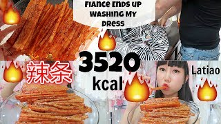 3520kcal Mukbang | Chinese Latiao(Spicy Gluten)😻Fiance Washes My Oil Stain Dress🤣😹