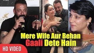 Mere Wife Aur Behan Gaali Dete Hain | Sanjay Dutt | Bhoomi Official Trailer Launch
