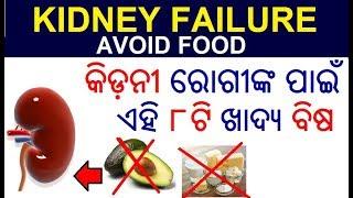 କିଡ଼ନୀ ଫେଲ କରିପାରେ ଏହି ୮ଟି ଖାଦ୍ୟ | Avoid food for kidney disease Odia | Kidney failure food to avoid