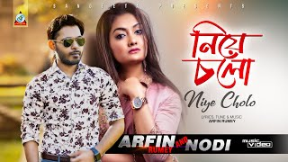 Niye Cholo by Arfin Rumey & Nodi | Bangla New song 2016 | Sangeeta Boishakhi Song