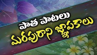 #Telugu Old Songs - #Marapurani Gnapakalu  - Volga Videos