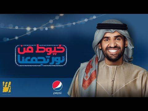 حسين الجسمي خيوط من نور تجمعنا حملة بيبسي حصريا رمضان 2015