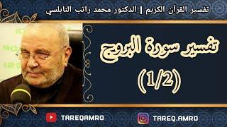 د.محمد راتب النابلسي - تفسير سورة البروج ( 1 \ 2 )