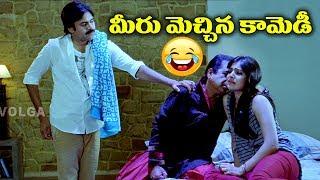 Attarintiki Daredi Comedy Scenes || Aahalya Drama Scene (Lalitha Kalalu) - Volga Videos 2018