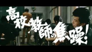 暴力教室(予告編)