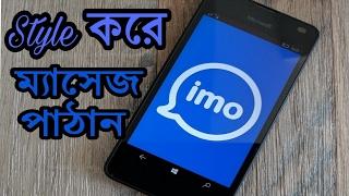 কিভাবে ইমুতে Style করে ম্যাসেজ পাঠাবেন Bangla imo tips | Send Stylish message on imo | Bangla Tech