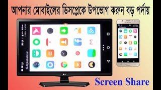 How to Share Your Mobile Display/আপনার মোবইলের ডিসপ্লেকে কিভাবে নন স্মার্ট টিভিতে উপভোগ করবেন।