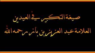 صيغة التكبير في العيدين - العلامة عبد العزيز بن باز رحمه الله