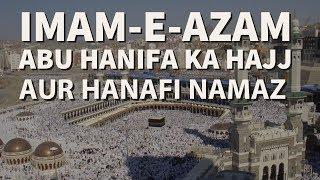 Imam e Azam Abu Hanifa RA Ka Hajj Aur Hanafi Namaaz | Mufti Zar Wali Khan