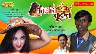 Beauty Queen (Episode 36-41) | Dharabahik Natok | Sadek Bacchu, Sabbir Ahmed, Tomalika | CD Vision
