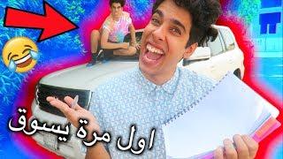 نعلم عبدالله السواقة!!! | اول مرة يسوق