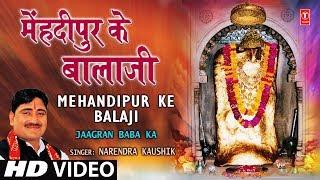 Mehndipur Ke Balaji [Full Song] I Jagaran Baba Ka Balaji Bhajan