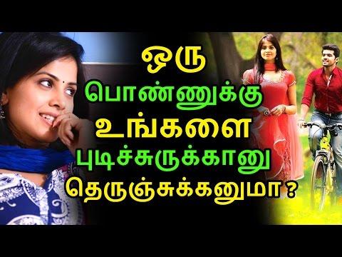 ஒரு பொண்ணுக்கு உங்களை புடிச்சுருக்கானு தெருஞ்சுக்கனுமா Tamil Relationships News Kollywood