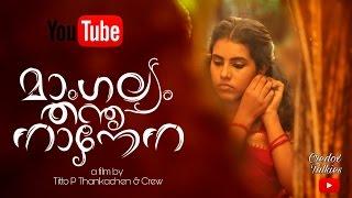 Mangalyam Thanthunanena Malayalam Latest Short Film HD