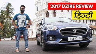 New Maruti Dzire 2017 Review Hindi - All You Want to Know