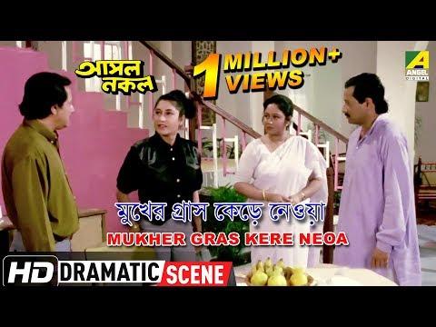 Xxx Mp4 Mukher Gras Kere Neoa Dramatic Scene Satabdi Roy Lokesh Ghosh 3gp Sex