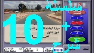 code de la route maroc 2017تعليم السياقة بالمغرب سلسلة 10 من الأسئلة المحاكية للإمتحان