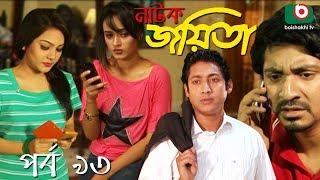 Bangla Romantic Natok | Joyeeta | EP - 93 | Sachchu, Lutfor Rahman, Saika Ahmed, Ahona, Shirin Bakul