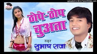 पियवा के प्यार में || Thope Thop Chuata || Subhash Raja || New Popular Bhojpuri Song 2017