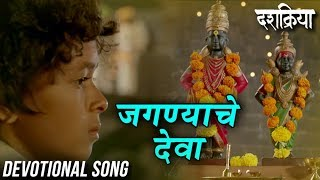 Jagnyache Deva | जगण्याचे देवा | Devotional Song | Swapnil Bandodkar | Dashakriya | Marathi Songs