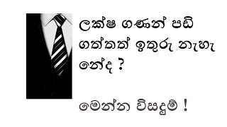 how to save salary in srilanka- Sinhala Edition