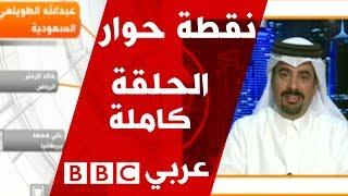 لماذا تفجرت الخلافات بين قطر وبعض الدول الخليجية الآن؟ برنامج نقطة حوار