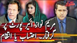 Takrar with Imran Khan - Maryam Nawaz Arrest? - 9 October 2017 | Express News