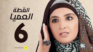 مسلسل القطة العميا - الحلقة 6 السادسة - بطولة حنان ترك | Elotta El3amia Series - Ep 06