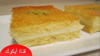 طريقة عمل بسبوسة بالقشطة سهلة التحضير حلويات رمضان فيديو بجودة عالية