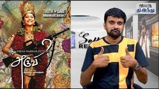 Aruvi Review | Aditi Balan | Arun Prabu Purushothaman | S R Prabhu | Selfie Review